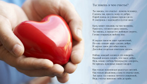 сердце_