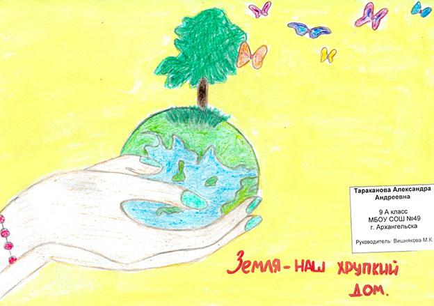 земля-наш дом рисунки детские