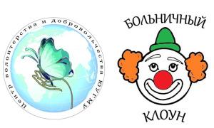 Больничный клоун_