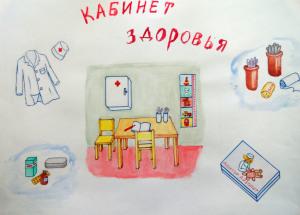 Кабинет здоровья_