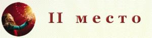 диплом_В лучах милосердия_для сайта - лауреаты 2 степень_