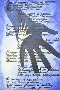 осипова_