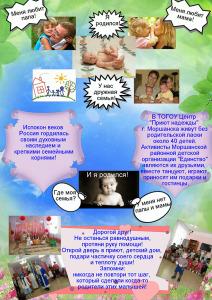 социальный плакат_